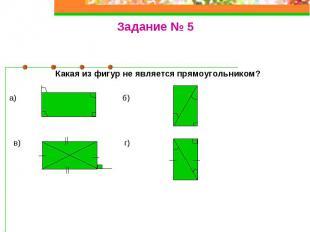 Задание № 5Какая из фигур не является прямоугольником?а) б) в) г)