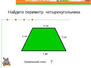 Найдите периметр четырехугольника