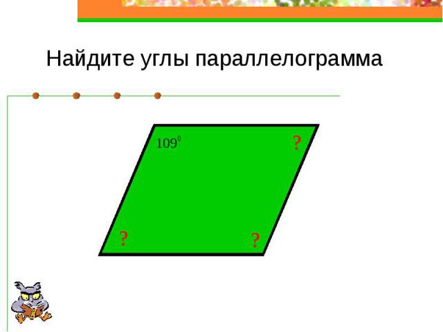 Найдите углы параллелограмма