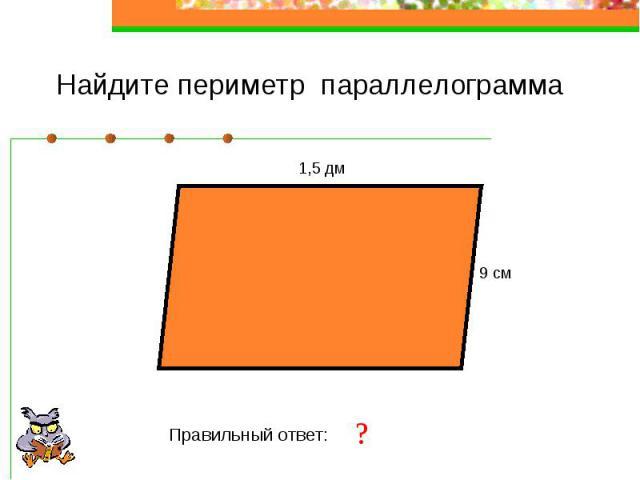 Найдите периметр параллелограмма
