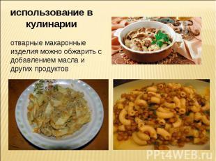 использование в кулинарии отварные макаронные изделия можно обжарить с добавлени