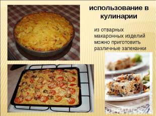 использование в кулинарии из отварных макаронных изделий можно приготовить разли