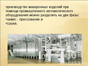 производство макаронных изделий при помощи промышленного автоматического оборудо
