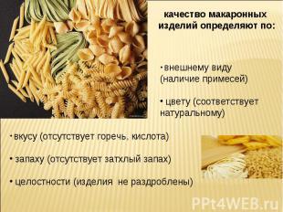 качество макаронных изделий определяют по: внешнему виду (наличие примесей) цвет