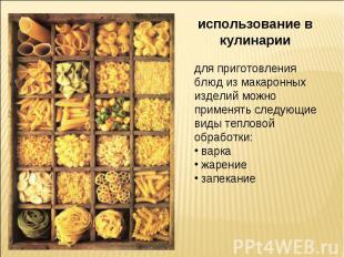 использование в кулинарии для приготовления блюд из макаронных изделий можно при