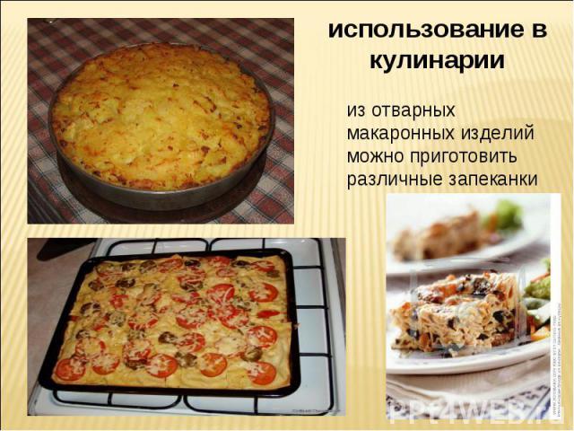 использование в кулинарии из отварных макаронных изделий можно приготовить различные запеканки