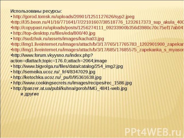 Использованы ресурсы: http://gorod.tomsk.ru/uploads/20901/1251127626/syp2.jpeghttp://i35.beon.ru/41/16/771641/7/22101607/38518776_1232617373_sup_akula_400.jpeghttp://copypast.ru/uploads/posts/1256274111_09233900b356d3980c70c75ef17ab042.jpg http://to…
