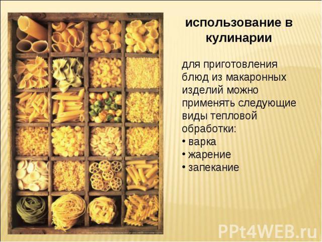 использование в кулинарии для приготовления блюд из макаронных изделий можно применять следующие виды тепловой обработки: варка жарение запекание