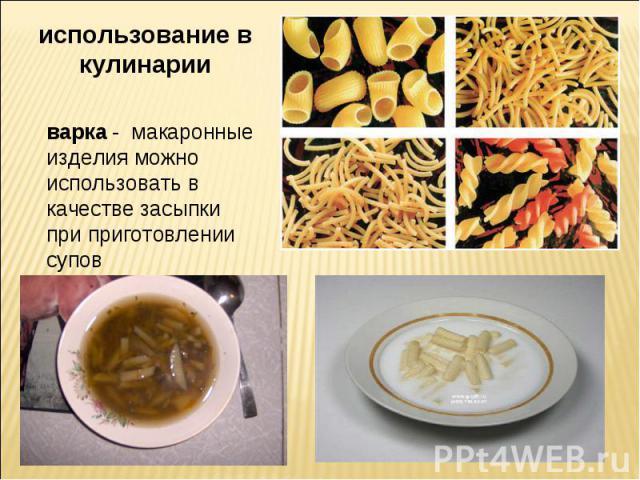использование в кулинарии варка - макаронные изделия можно использовать в качестве засыпки при приготовлении супов