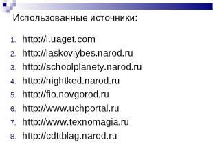 Использованные источники: http://i.uaget.comhttp://laskoviybes.narod.ruhttp://sc