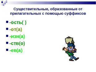 Существительные, образованные от прилагательных с помощью суффиксов -ость( )-от(