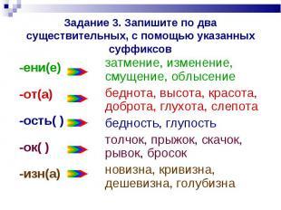 Задание 3. Запишите по два существительных, с помощью указанных суффиксов затмен