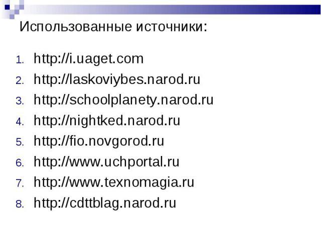 Использованные источники: http://i.uaget.comhttp://laskoviybes.narod.ruhttp://schoolplanety.narod.ruhttp://nightked.narod.ruhttp://fio.novgorod.ruhttp://www.uchportal.ruhttp://www.texnomagia.ruhttp://cdttblag.narod.ru