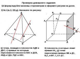 Проверка домашнего задания: 1)Сформулируйте аксиомы стереометрии и оформите рису