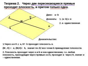 Теорема 2. Через две пересекающиеся прямые проходит плоскость, и притом только о