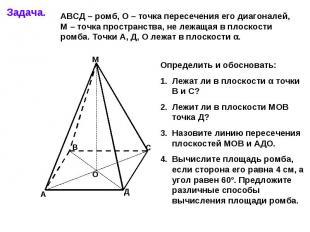 АВСД – ромб, О – точка пересечения его диагоналей, М – точка пространства, не ле
