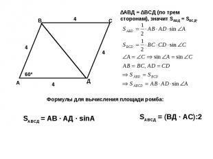 ∆АВД = ∆ВСД (по трем сторонам), значит SАВД = SВСД. Формулы для вычисления площа