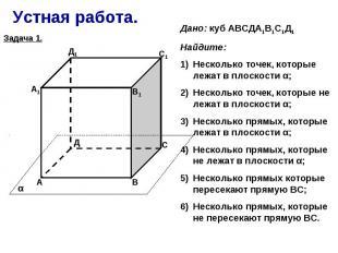 Устная работа. Дано: куб АВСДА1В1С1Д1Найдите:Несколько точек, которые лежат в пл