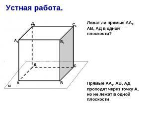 Устная работа. Лежат ли прямые АА1, АВ, АД в одной плоскости? Прямые АА1, АВ, АД