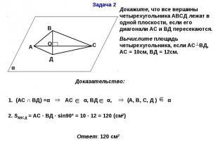 Докажите, что все вершины четырехугольника АВСД лежат в одной плоскости, если ег