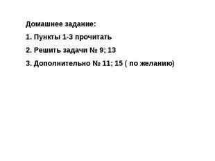 Домашнее задание:Пункты 1-3 прочитатьРешить задачи № 9; 13Дополнительно № 11; 15