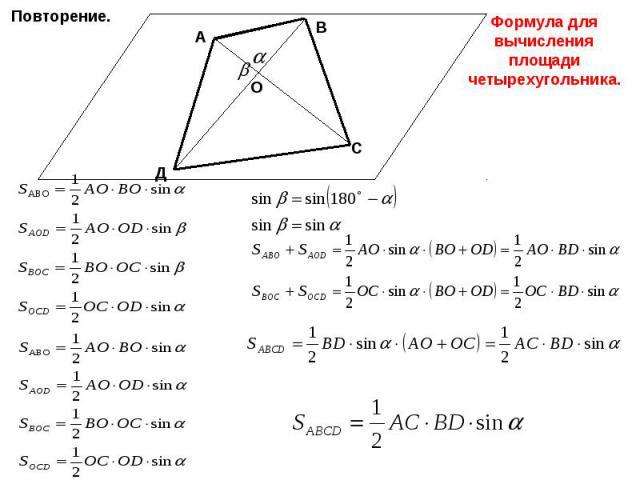 Формула для вычисления площади четырехугольника.