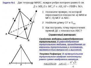 Дан тетраэдр МАВС, каждое ребро которого равно 6 см. Назовите прямую, по которой