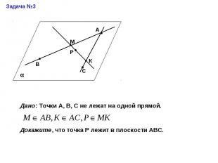 Дано: Точки А, В, С не лежат на одной прямой. Докажите, что точка Р лежит в плос