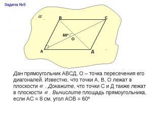 Дан прямоугольник АВСД, О – точка пересечения его диагоналей. Известно, что точк