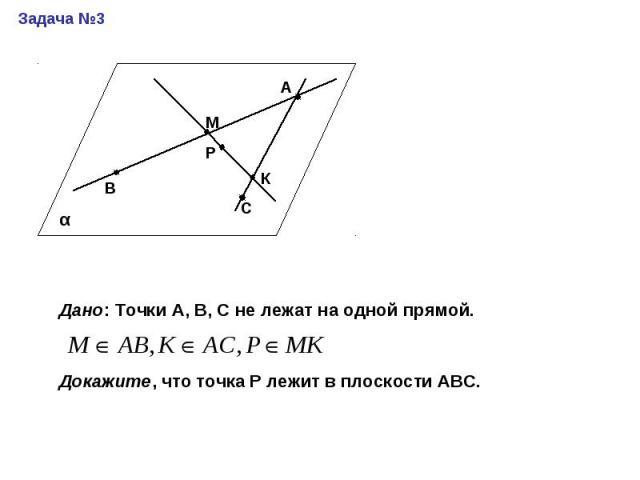 Дано: Точки А, В, С не лежат на одной прямой. Докажите, что точка Р лежит в плоскости АВС.