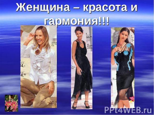 Женщина – красота и гармония!!!