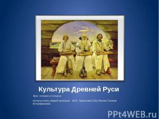 Культура Древней Руси Урок истории в 6 классе Автор:учитель первой категории МОУ