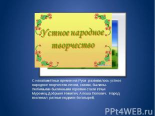 С незапамятных времен на Руси развивалось устное народное творчество-песни, сказ