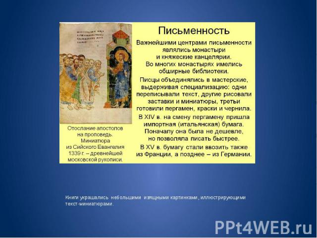 Книги украшались небольшими изящными картинками, иллюстрирующими текст-миниатюрами.