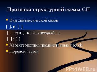 Признаки структурной схемы СП Вид синтаксической связи[ ], и [ ]. [ …сущ.], (с.с