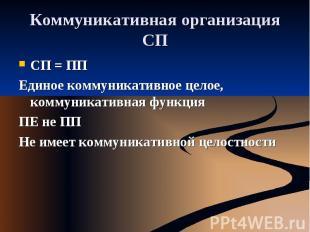 Коммуникативная организация СП СП = ППЕдиное коммуникативное целое, коммуникатив