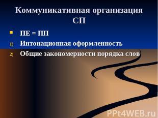 Коммуникативная организация СП ПЕ = ППИнтонационная оформленностьОбщие закономер