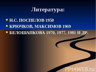 Литература: Н.С. ПОСПЕЛОВ 1950КРЮЧКОВ, МАКСИМОВ 1969БЕЛОШАПКОВА 1970, 1977, 1981