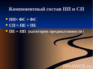 Компонентный состав ПП и СП ПП= ФС + ФССП = ПЕ + ПЕПЕ = ПП (категория предикатив