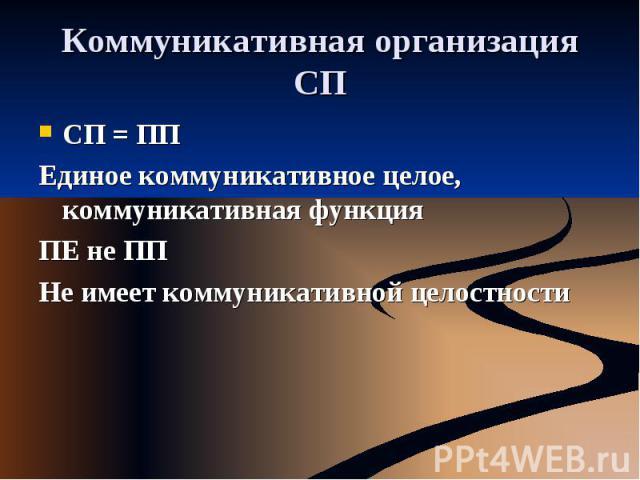 Коммуникативная организация СП СП = ППЕдиное коммуникативное целое, коммуникативная функцияПЕ не ППНе имеет коммуникативной целостности