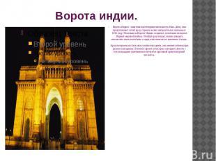 Ворота индии. Ворота Индии - известная достопримечательность Нью-Дели, они предс
