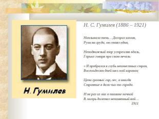 Н. С. Гумилев (1886 – 1921)Наплывала тень… Догорал камин,Руки на груди, он стоял