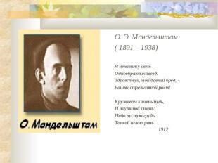 О. Э. Мандельштам ( 1891 – 1938)Я ненавижу светОднообразных звезд.Здравствуй, мо