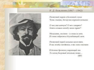 К. Д. Бальмонт (1867 – 1942)Полночной порою в болотной глушиЧуть слышно, бесшумн