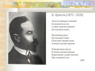 В. Брюсов (1873 –1924)Тень несозданных созданийКолыхается во сне,Словно лопасти