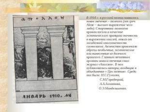 В 1910 г. в русской поэзии появилось новое течение – акмеизм (от греч. Akme – вы