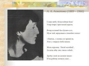 А. А. Ахматова (1889 – 1966)Слава тебе, безысходная боль!Умер вчера сероглазый к