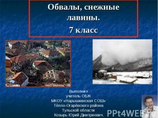 Обвалы, снежные лавины.7 класс Выполнил учитель ОБЖ МКОУ «Нарышкинская СОШ» Тёпл