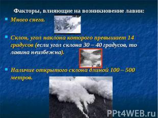 Факторы, влияющие на возникновение лавин:Много снега.Склон, угол наклона которог