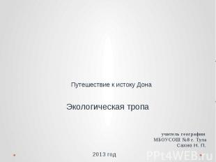 Путешествие к истоку Дона. Экологическая тропа учитель географии МБОУСОШ №8 г. Т